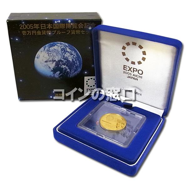 2005年日本国際博覧会記念1万円金貨単独