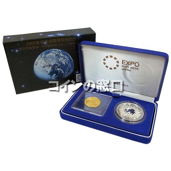 2005年日本国際博覧会記念2点プルーフ貨幣セット