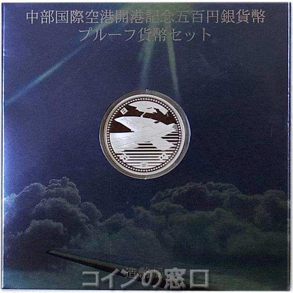 中部国際空港開港記念500円プルーフ銀貨幣セット