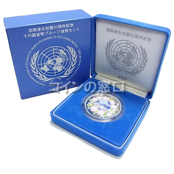 国際連合加盟50周年記念1000円銀貨プルーフ貨幣セット