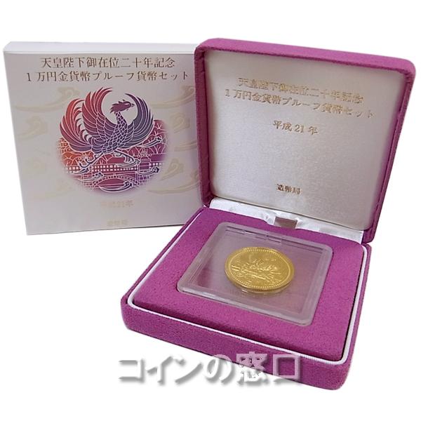 天皇陛下御在位20年記念1万円金貨単独