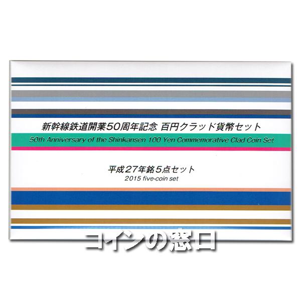 新幹線鉄道開業50周年記念貨幣セット