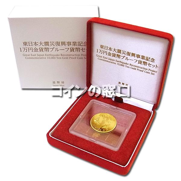 東日本大震災復興事業記念 1万円金貨幣プルーフ貨幣セット