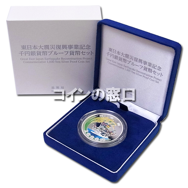 東日本大震災復興事業記念 千円銀貨幣プルーフ貨幣セット