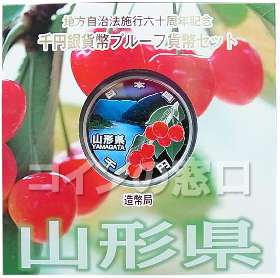 地方自治千円銀貨、山形県