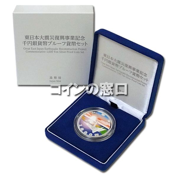平成27年(2015年)東日本大震災復興事業記念 千円銀貨幣プルーフ貨幣セット(第2次)