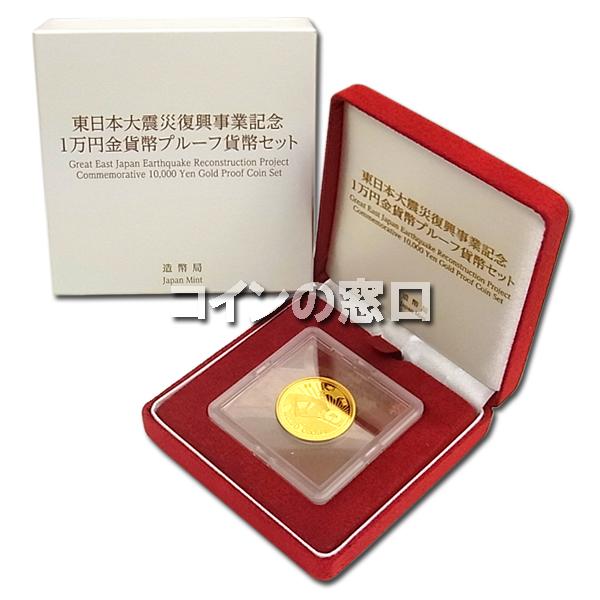 東日本3次1万円金貨