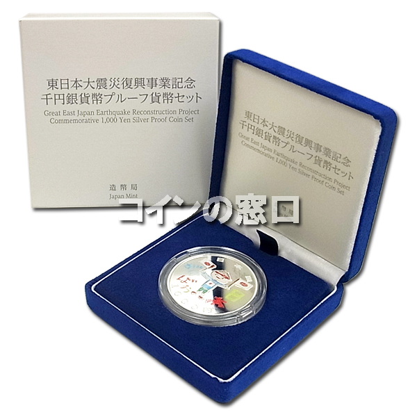 東日本3次千円銀貨