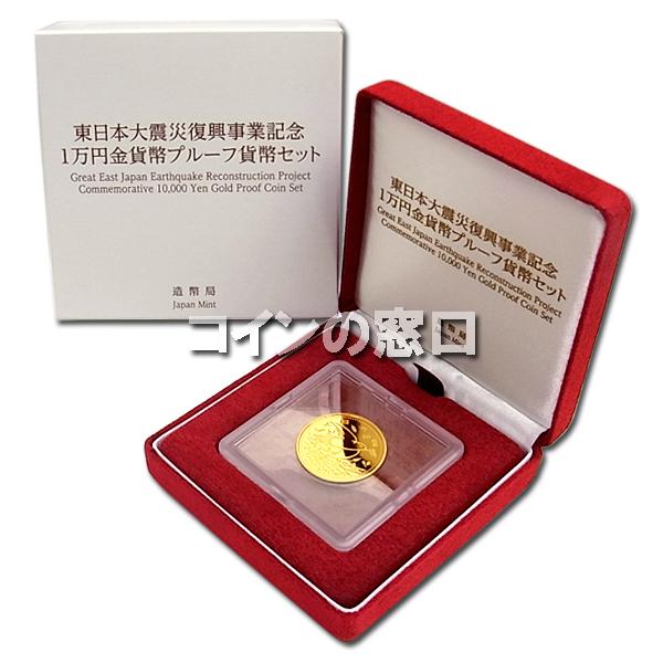 東日本4次1万円金貨