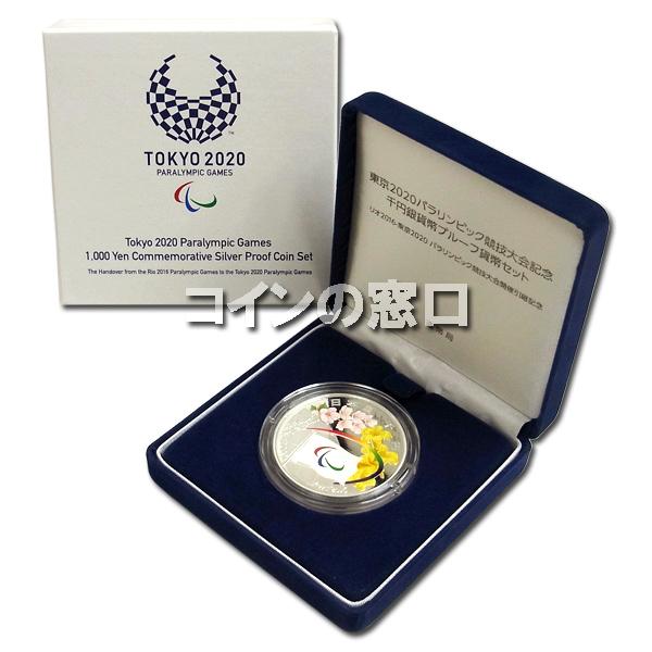 東京2020パラリンピック競技大会記念千円銀貨幣プルーフ貨幣セット(リオ2016-東京2020オリンピック競技大会開催引継記念)