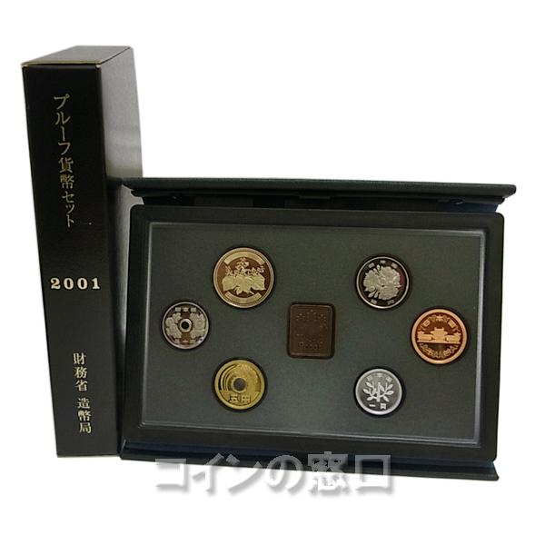 2001年通常プルーフ貨幣セット