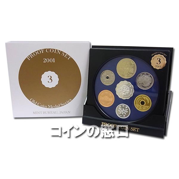 オールドコインメダル3 2001年貨幣セット