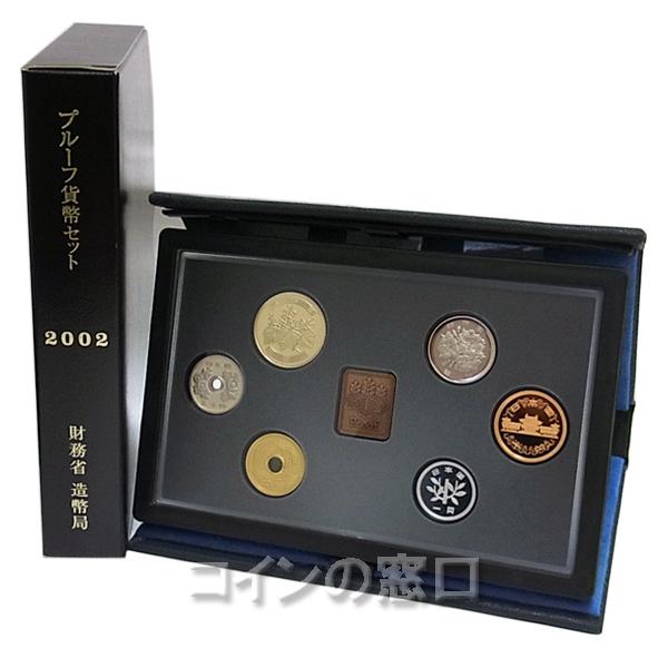 2002年通常プルーフ貨幣セット