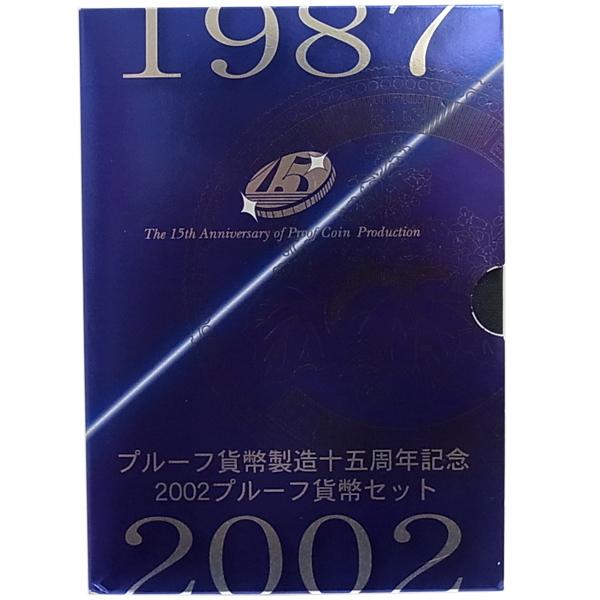 2002年造幣東京フェアプルーフ貨幣セット