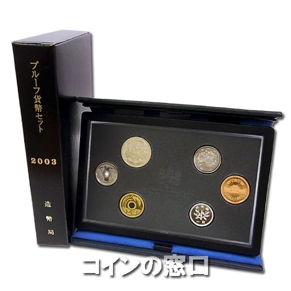 2003年通常プルーフ貨幣セット【年銘板無】