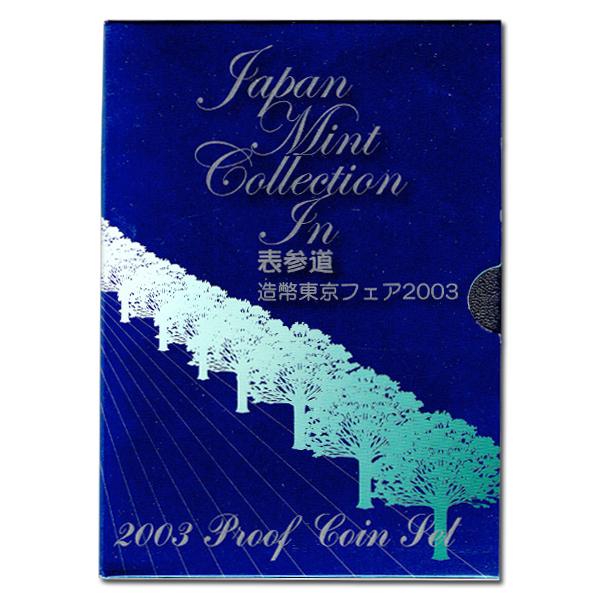 平成15年造幣東京フェア 表参道 プルーフ貨幣セット