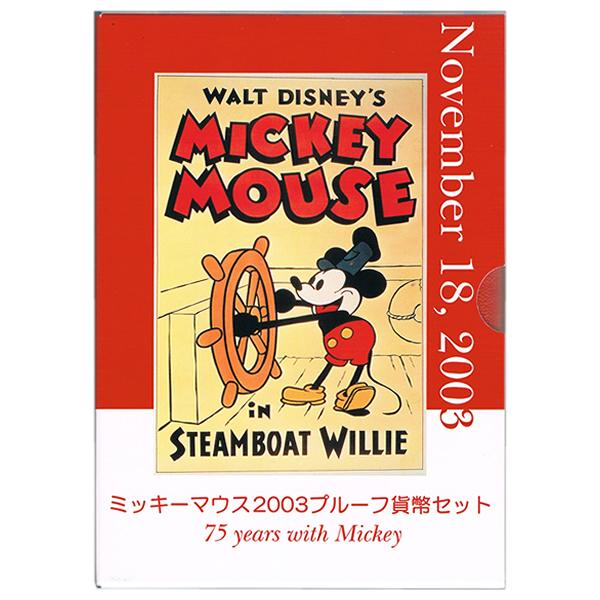 平成15年ミッキーマウス生誕75周年プルーフ貨幣セット