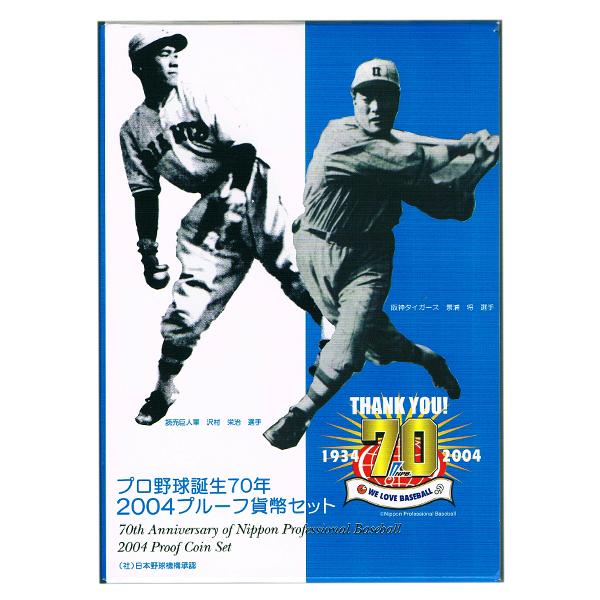 平成16年プロ野球誕生70年記念プルーフ貨幣セット