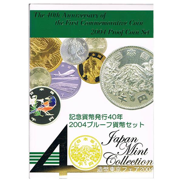 平成16年造幣東京フェア2004プルーフ貨幣セット