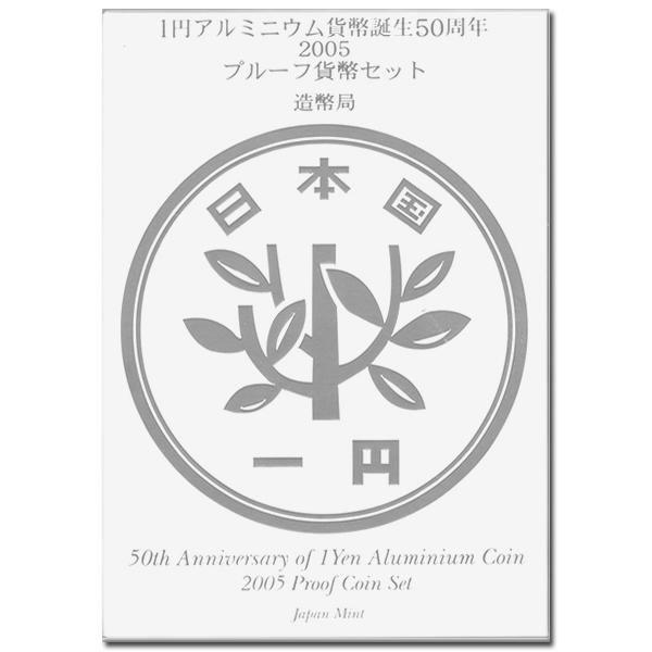 平成17年1円アルミ二ウム貨幣誕生50周年プルーフ貨幣セット