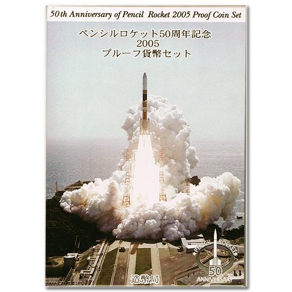 平成17年ペンシルロケット50周年記念プルーフ貨幣セット