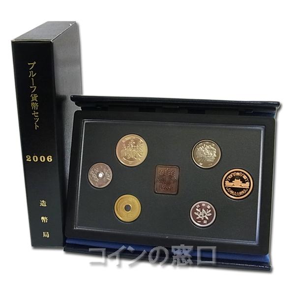 平成18年通常プルーフ貨幣セット
