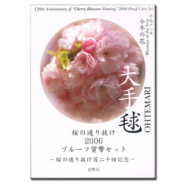 2006年桜の通り抜け貨幣セット