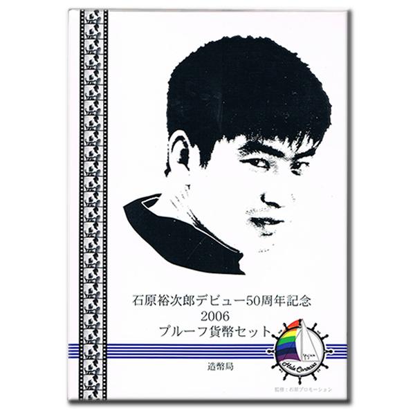 2006年石原裕次郎デビュー50周年記念プルーフ貨幣セット