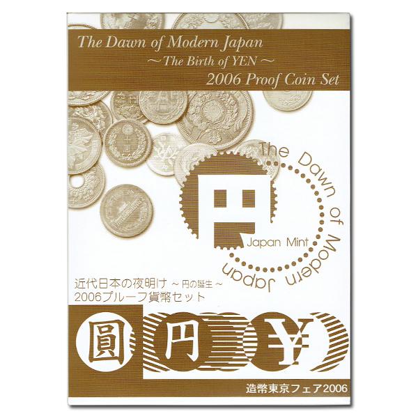 造幣東京フェア2006プルーフ貨幣セット