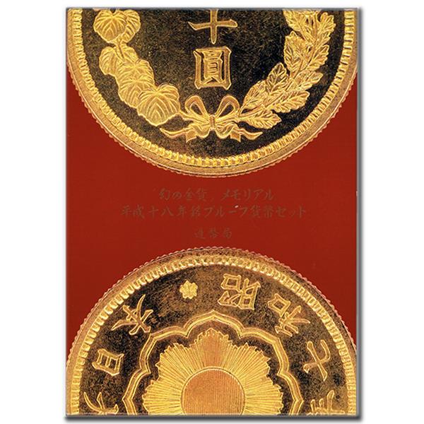 平成18年幻の金貨メモリアル プルーフ貨幣セット