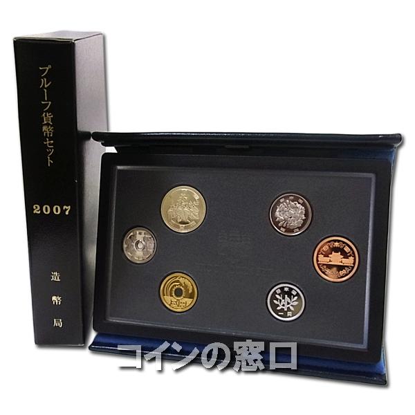 通常プルーフ貨幣セット2007(年銘板なし)