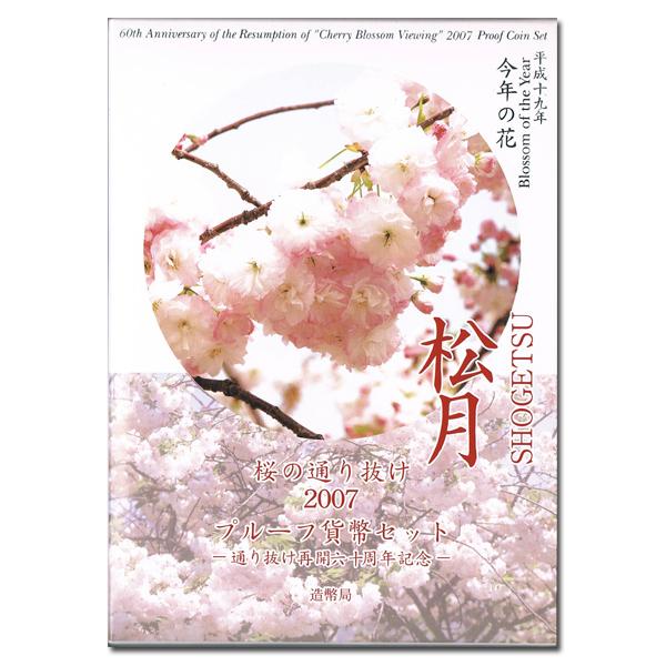 2007年桜の通り抜けプルーフ貨幣セット