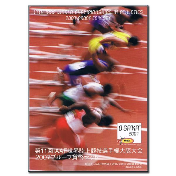 2007年IAAF世界陸上競技選手権大会プルーフ貨幣セット