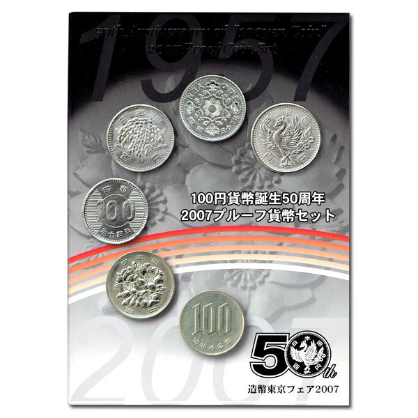 2007年造幣東京フェア プルーフ貨幣セット 100円貨幣誕生50周年