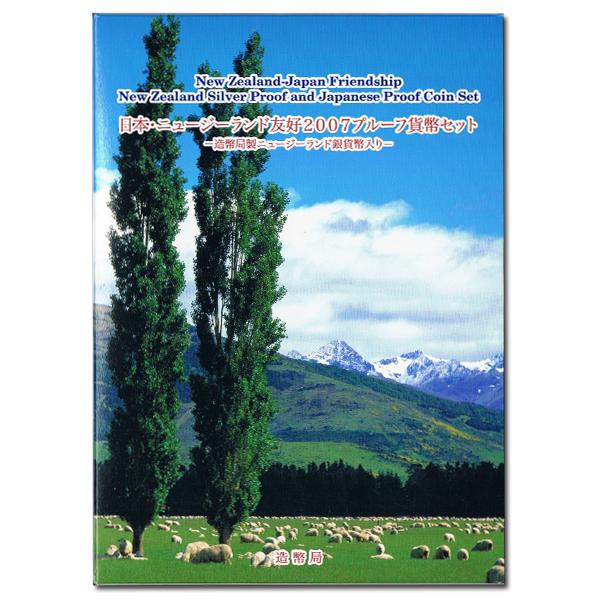 2007年日本・ニュージーランド友好/ニュージーランドプルーフ銀貨入