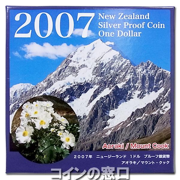 2007年ニュージーランド1ドル銀貨幣セット