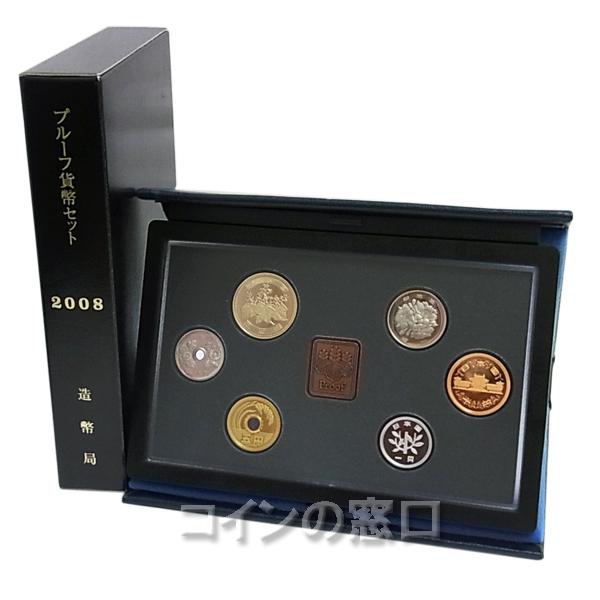 2008年通常プルーフ貨幣セット