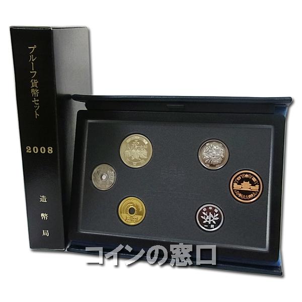 2008年通常プルーフ貨幣セット【年銘板無】