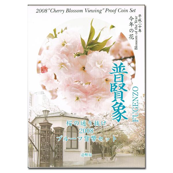 2008年桜の通り抜けプルーフ貨幣セット「普賢象」