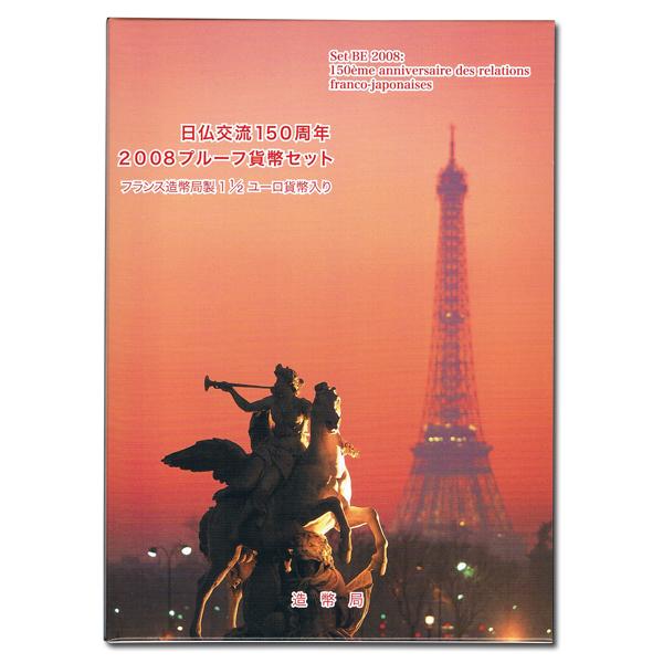 2008年日仏交流150周年/フランス銀貨入りプルーフ貨幣セット