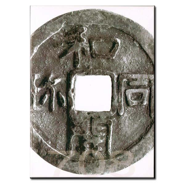 平成20年(2008年)和同開珎千三百年記念平成二十年銘プルーフ貨幣セット