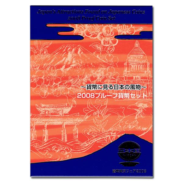 平成20年(2008年)造幣東京フェア2008 プルーフ貨幣セット ~貨幣に見る日本の風物~