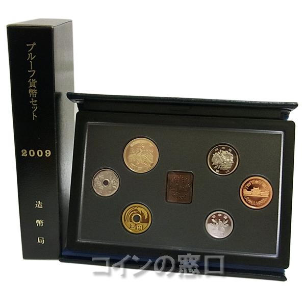 平成21年(2009年)通常プルーフ貨幣セット【年銘板有】