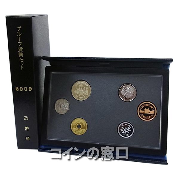 平成21年(2009年)通常プルーフ貨幣セット【年銘板無】