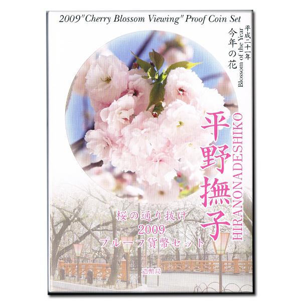 平成21年(2009年)桜の通り抜け2009 プルーフ貨幣セット「平野撫子」