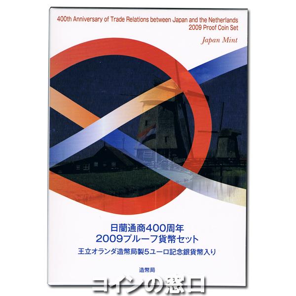 平成21年(2009年)日蘭通商 400周年2009 プルーフ貨幣セット カナダ銀貨入