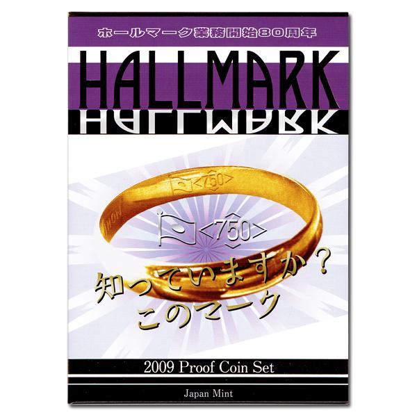 平成21年(2009年)造幣東京フェア2009 プルーフ貨幣セット ~ホールマーク80年~