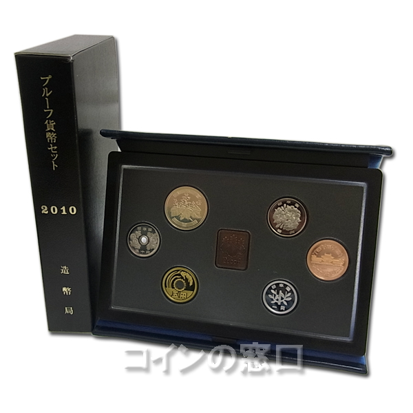 平成22年(2010年) 通常プルーフ貨幣セット【年銘板有】
