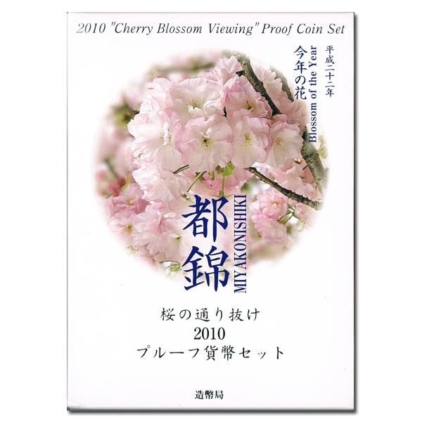 平成22年(2010年)桜の通り抜け2010 プルーフ貨幣セット「都錦」