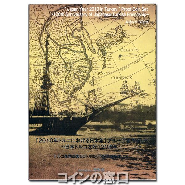 平成22年(2010年) 「トルコにおける日本年」 プルーフ貨幣セット ~日本トルコ友好120周年~ 50トルコリラ銀貨入り